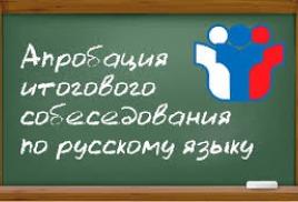 апробация итогового собеседования по русскому языку